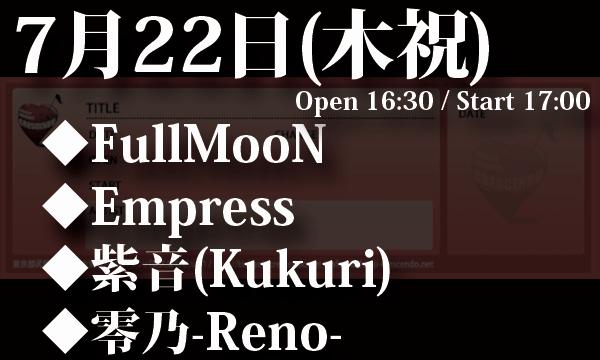 7/22(木祝) FullMooN / Empress / 紫音(Kukuri) / 零乃-Reno- イベント画像1