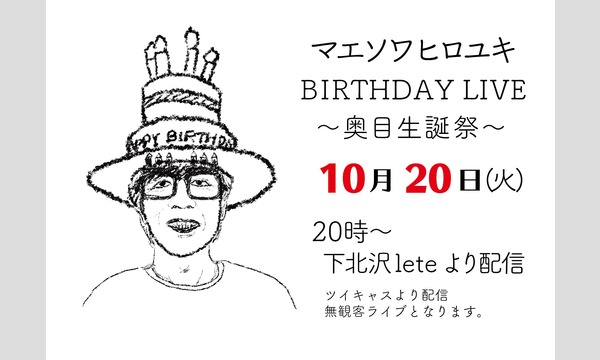 マエソワヒロユキ BIRTHDAY LIVE 〜奥目生誕祭〜 in 下北沢lete(無観客ツイキャス配信) イベント画像1