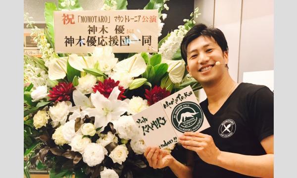 6/20 神木優40th,Birthday&20th,Anniversaryイベント〜ファン一同からの贈り物〜 イベント画像2