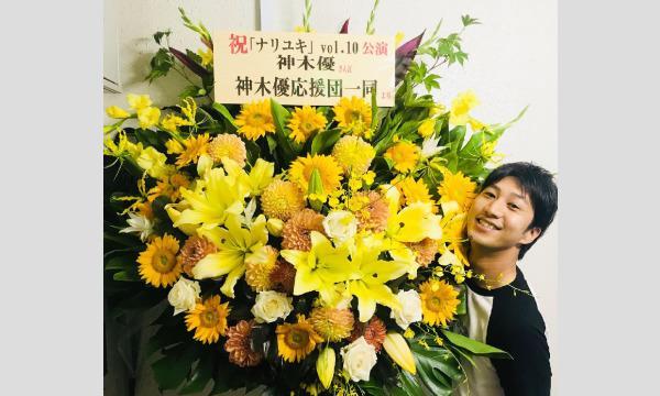 6/20 神木優40th,Birthday&20th,Anniversaryイベント〜ファン一同からの贈り物〜 イベント画像3