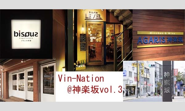 VIN NATION vol.3