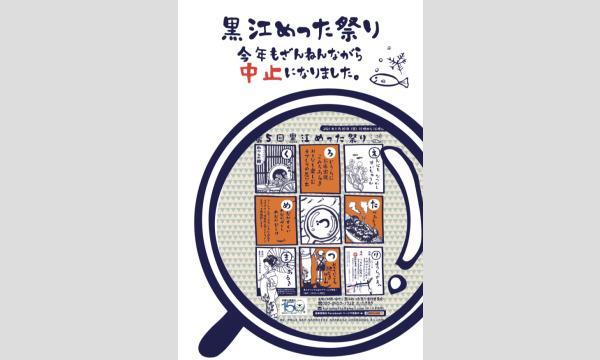 【和歌山県内在住者限定】第5回黒江めった祭り『めだか救い』参加券 イベント画像2