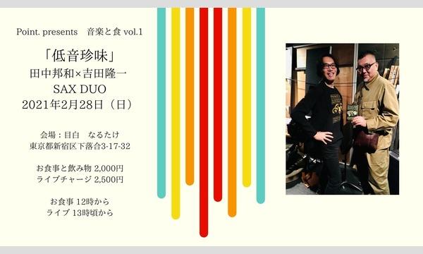 Point. presents 音楽と食 vol.1「低音珍味」田中邦和×吉田隆一 Sax DUO  イベント画像1