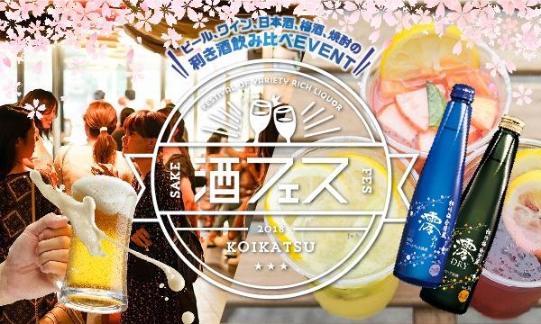 【恋活編】酒フェスコラボ企画シリーズ イベント画像1