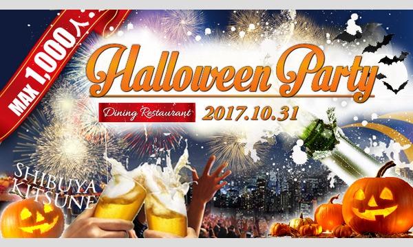 【渋谷ハロウィン】日本で唯一の恋人がいない方限定のハロウィンパーティー「さびしんぼハロウィン開催」 イベント画像1