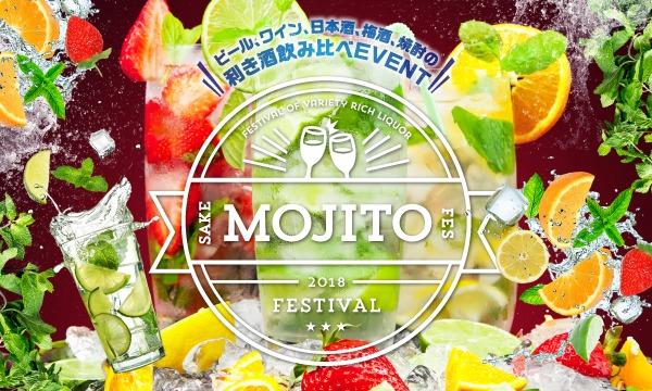 株式会社スリーエスの春はすぐそこ!Mojito(モヒート)フェス開催決定!イベント