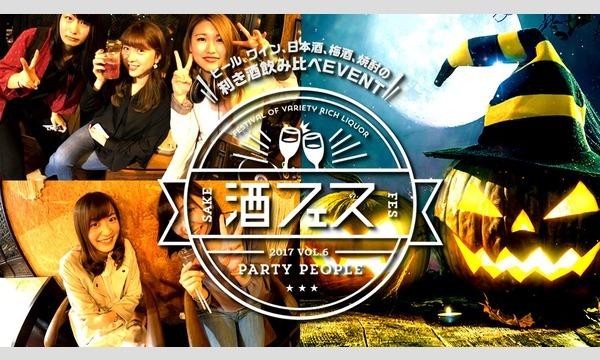 スリーエスの【特別企画】酒フェスのハロウィンカオスPARTY!イベント