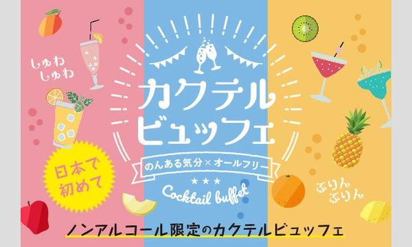 【GWに初開催】フルーツを自由にカスタマイズ!ノンアルコール限定のカクテルビュッフェ イベント画像1