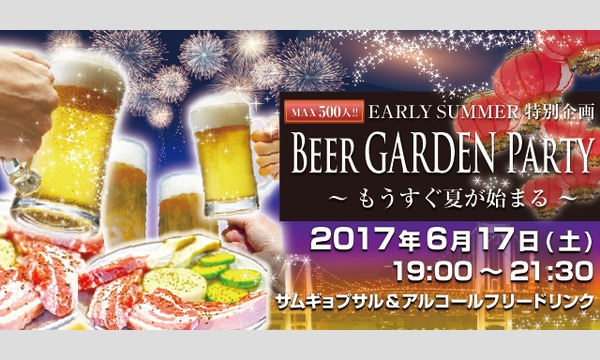 """""""ビアガーデン×サムギョプサル""""肉食恋活パーティー イベント画像1"""