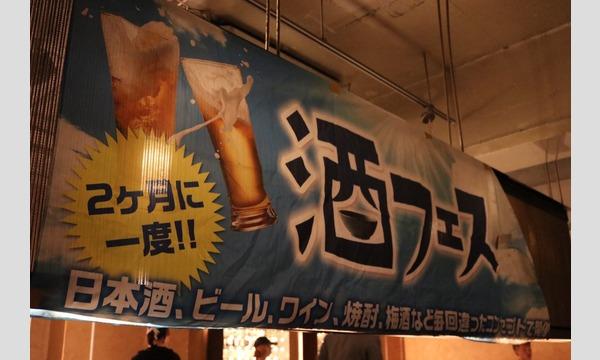 【渋宴第1弾】渋谷mikaku(ミカク)× 酒フェスの5時間飲み放題でまぜそば大宴会 イベント画像1
