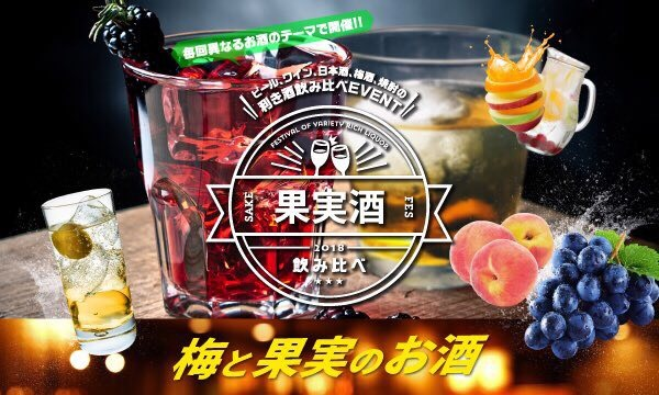 【新企画】HOT 果実酒&梅酒 編!秋の味覚をふんだんに使ったBBQ!梅酒と果実酒は160種類以上ご用意! イベント画像1