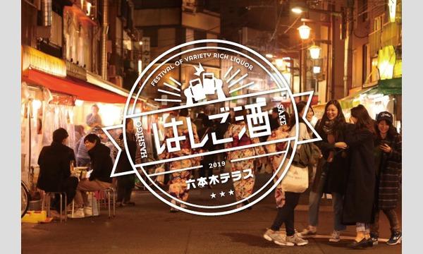 【はしご酒】東京横丁六本木テラスオープン記念! イベント画像1