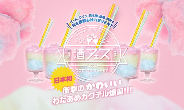 【追加開催決定】日本初のわたあめを使ったカクテル「今話題のコットンキャンディ」の酒フェス!更に今回はタピオカのお酒も登場 イベント画像1