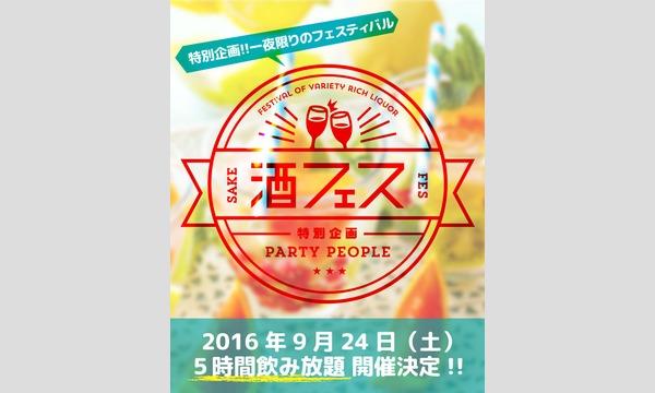 スリーエスの【5時間「永遠」飲み放題!?】これが本当の酒フェスなのかもしれない。。★9/24限定の酒フェスは参加者同士の交流会イベント
