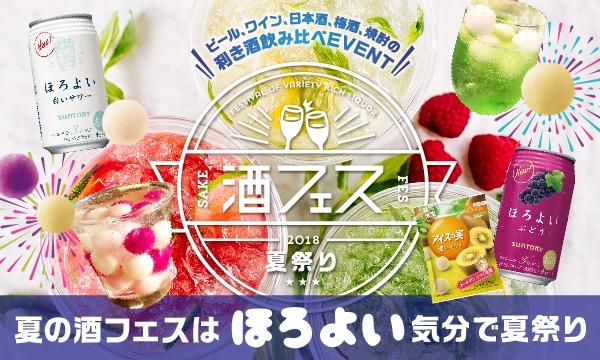 【日本初企画】アイスの実×ほろよいを使った夏のかわいくて美味しい酒フェスが登場! イベント画像1