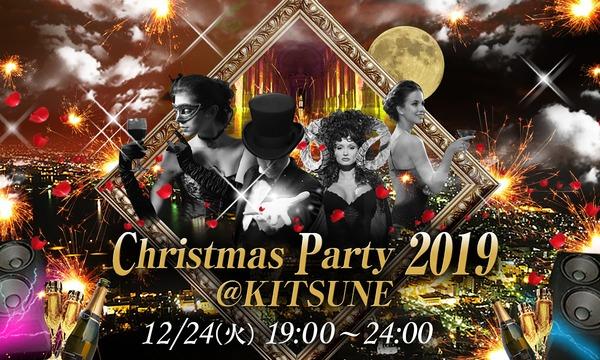 【番外編】恵比寿「KITSUNE(キツネ)主催のクリスマスパーティー」 イベント画像1