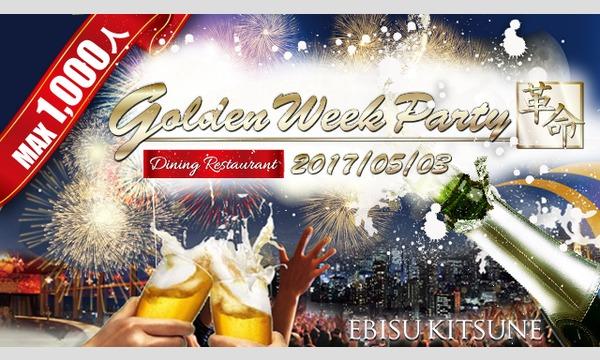 【 恵比寿 KITSUNE 】恋人がいない方を対象にした 最大 1,000名 Golden Week Party !! in東京イベント