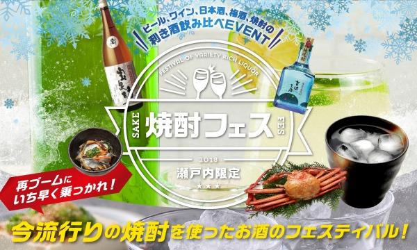 【上野公園】新企画!焼酎フェス開催!振る舞い牡蠣・牡蠣汁など大盤振る舞いの野外フードフェス イベント画像1