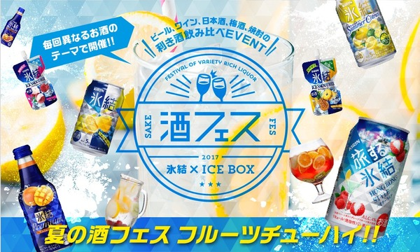 スリーエスの【初夏の酒フェス】フルーツポンチカクテルの中身がすべて「氷結×ICE BOX」で開催決定!イベント