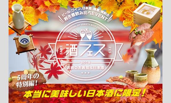 【関西】肉のお寿司と蔵元が選ぶ本当に美味しい日本酒を50種類揃えた酒フェス イベント画像1