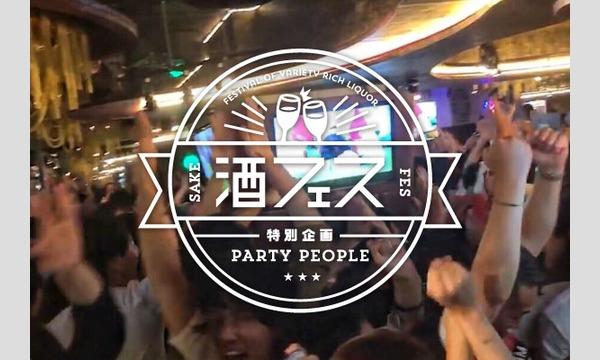 スリーエスの【特別開催_渋谷のせんべろ酒場】せんべろって知ってる?お酒を5時間飲み放題のイベント形式で1000円で本当にべろべろイベント