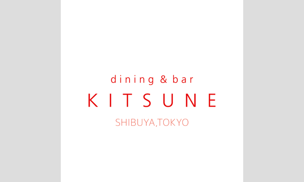 スリーエスのNEW!!【 渋谷 KITSUNE 】今年のハロウィンパーティーは首都圏最大!イベント