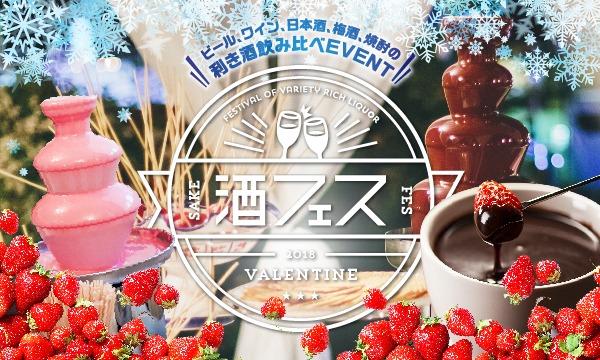 【いちご食べ放題!!】4種のチョコレートフォンデュ(チョコ・抹茶・ホワイト・イチゴ)とお酒のイベント イベント画像1