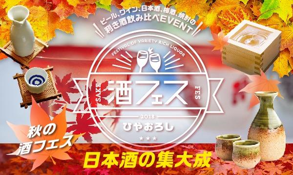 【日本初】ひやおろし限定の利き酒イベント開催!全国の蔵元が選ぶ本当に美味しい日本酒を20種類揃えた酒フェス イベント画像1