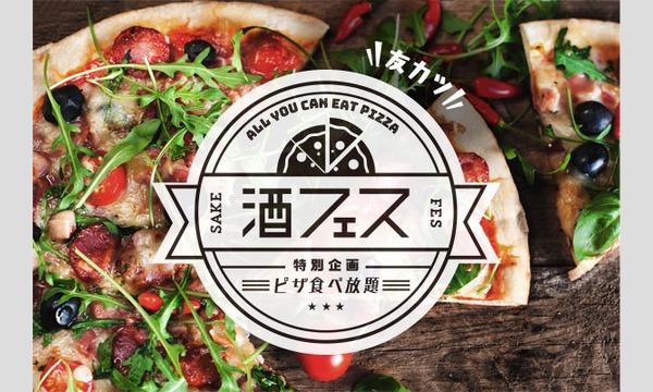 スリーエスの【PIZZAパーティー】酒フェス人気企画はBBQとピザのグルメパーティーですイベント