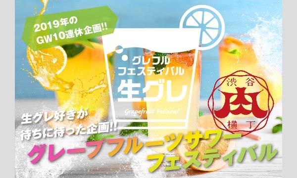 生グレープフルーツサワーフェスティバル@渋谷肉横丁 イベント画像1