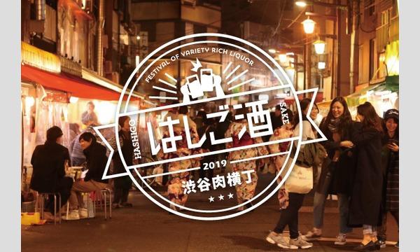 【肉を理由に男女が出会う】今年も開催!出会いのはしご酒@渋谷肉横丁 イベント画像1