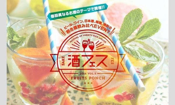 スリーエスの夏がキタ!今年の夏は日本初開催の「フローズンフルーツポンチ」でひんやり乾杯!!!@恵比寿イベント