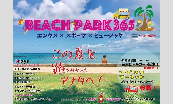 スリーエスの【せんべろ初企画】名城公園tonarino主催「ビーチパーク365」にて酒フェス開催!イベント
