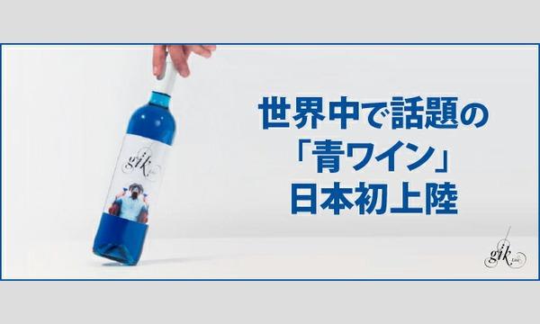 【新企画】驚愕!!光るスパークリングワインの利き酒イベントが登場! イベント画像2