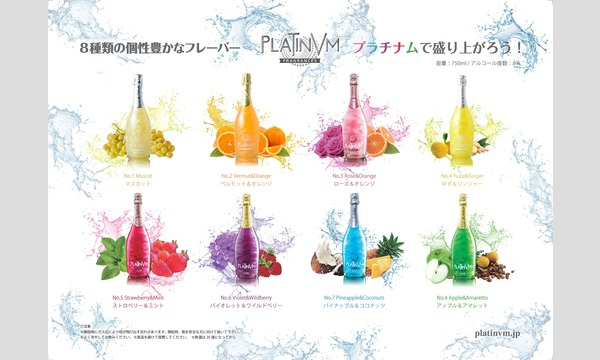【新企画】驚愕!!光るスパークリングワインの利き酒イベントが登場! イベント画像3