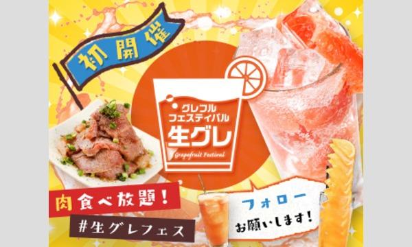 【肉食べ放題】生グレープフルーツサワーフェスティバル開催@渋谷肉横丁 イベント画像1