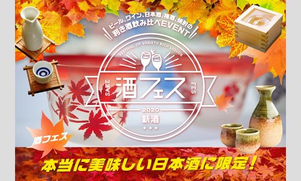 【関西】蔵元が選ぶ本当に美味しい日本酒を40種類揃えた酒フェス イベント画像1