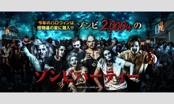 【緊急事態!!】ゾンビ大量発生!2,000体で開催する「ゾンビのハロウィンパーティー」通称:ゾンビパーティー イベント画像1