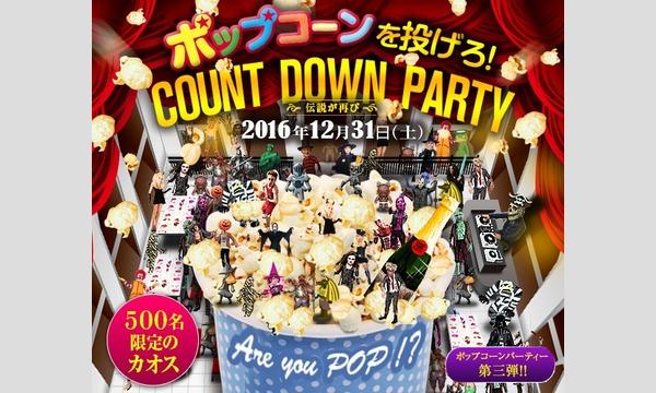 12/31【日本初のCOUNT DOWN PARTY】ポップコーンを投げ合うイベント「ポップコーンパーティー」開催 イベント画像1