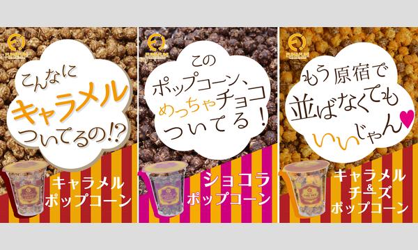 12/31【日本初のCOUNT DOWN PARTY】ポップコーンを投げ合うイベント「ポップコーンパーティー」開催 イベント画像3