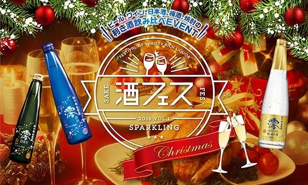 【クリスマス最新イベント情報】2,000円台で澪(みお)等のスパークリング日本酒がすべて飲み放題は殺人的!@酒フェス