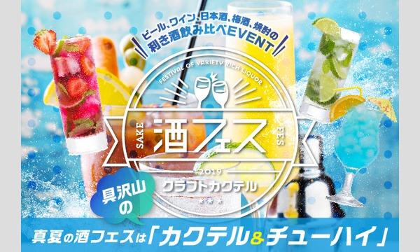 スリーエスの「生=クラフト」カクテルの酒フェスが開催!イベント