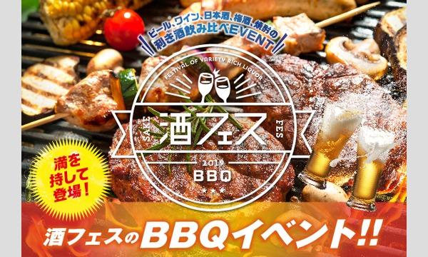 スリーエスの酒フェスの特大BBQ大会を開催します!イベント