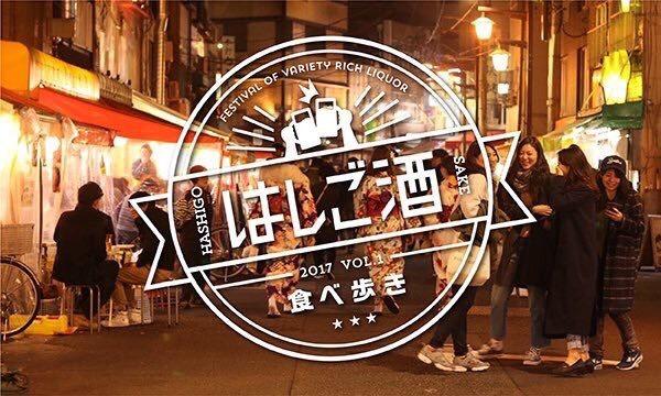 【第3弾】六本木横丁ではしご酒の公式イベント!