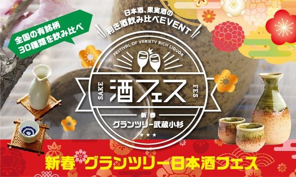スリーエスの【新春】グランツリー日本酒フェス2020イベント