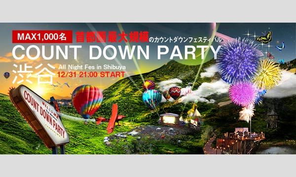 スリーエスの【 渋谷 KITSUNE 】大晦日年越しカウントダウン!Love Balloon PARTYイベント