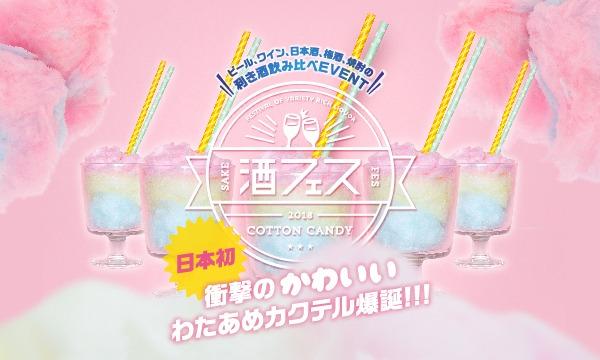 【日本初】わたあめを使ったカクテル「今話題のコットンキャンディー」の酒フェスが開催決定! イベント画像1