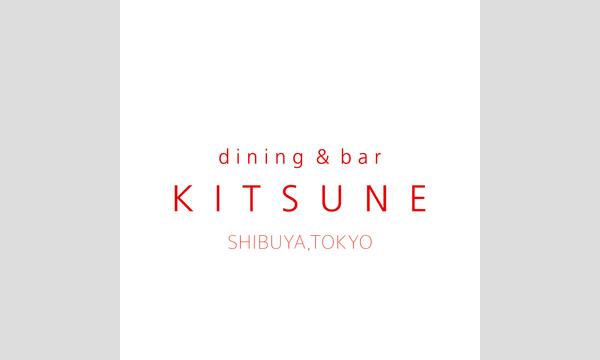 スリーエスの5時間飲み放題の特別企画「KITSUNE(キツネ)のお祭り」イベント