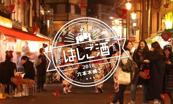 【合計500名様まもなく販売終了】第5弾六本木横丁ではしご酒の公式イベント開催! イベント画像1
