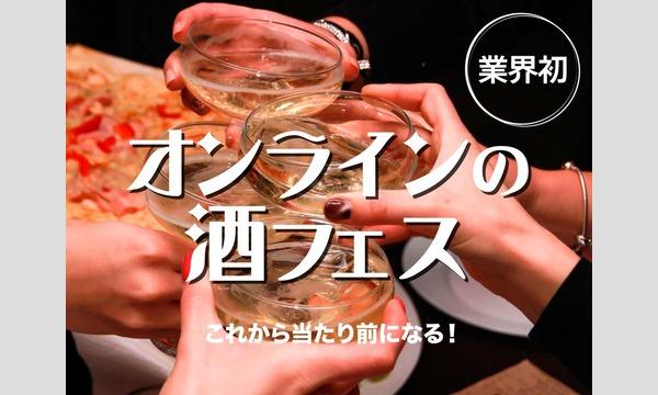 【第2回のテーマはアニメ好き】会員数12万人を超えた酒フェスが開催する新しい宅飲み!! イベント画像1